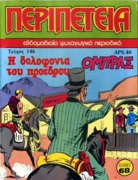 ΠΕΡΙΠΕΤΕΙΑ ΤΕΥΧΟΣ - LioliosBooks.gr 1a8ae2716a1